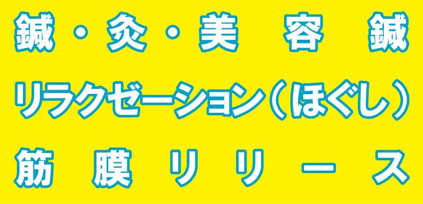 top_治療院_治療メニュー